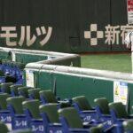 Béisbol de Japón arrancará en junio - Noticiero de Venezuela